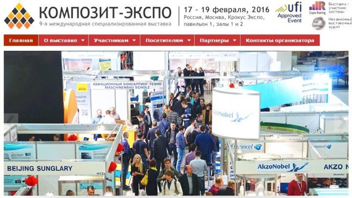 Композит-Экспо 2016
