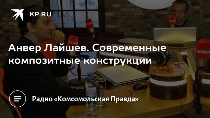 Генеральный директор ООО «МЭКОНС» на Радио «Комсомольская правда»